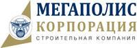 Корпорация «МЕГАПОЛИС»