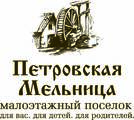 Петровская мельница