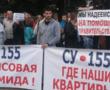 Дольщики «СУ-155» попросили «заморозить» выплаты процентов по ипотеке