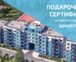 20 подарочных сертификатов на покупку квартиры читателям Novostroy.su