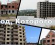 «Город Которого Нет» — обманутые дольщики России сняли общее видео