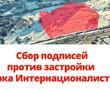 В Петербурге пройдет митинг в защиту парка Интернационалистов