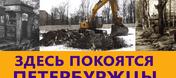 Петербуржцы требуют независимой экспертизы на Фарфоровском