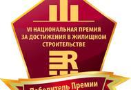 Компания «Мосреалстрой» стала победителем номинации RREF AWARDS 2015