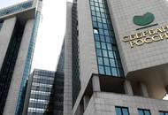 Сбербанк ужесточил ряд требований кредитования застройщиков