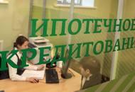 «Сбербанк» намерен увеличить ставку по ипотеке с господдержкой