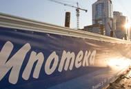 «ЮниКредит Банк» сообщил о повышении ставок по ипотеке