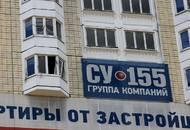Квартиры «СУ-155», выкупленные банком «Российский капитал», можно будет приобрести в ипотеку