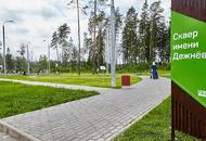 В Красногорске открыли сквер имени С. И. Дежнёва