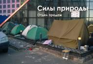Обманутые пайщики ЖК «Силы природы» живут в палаточном лагере на стройплощадке