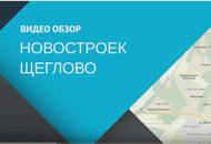 Novostroy.su  изучил подноготную новостроек Щеглово