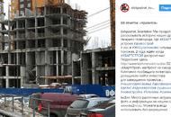 Обманутые дольщики продолжают борьбу в Instagram