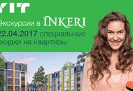 Компания «ЮИТ» проведет«Ипотечную субботу»