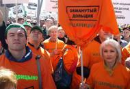 Дольщики ЖК «Царицыно» опубликовали видео с митинга против коррупции