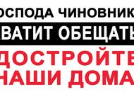В первый день августа дольщики «Города» выйдут на пикеты