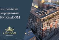 Kingdom прошел аккредитацию «Газпромбанка»