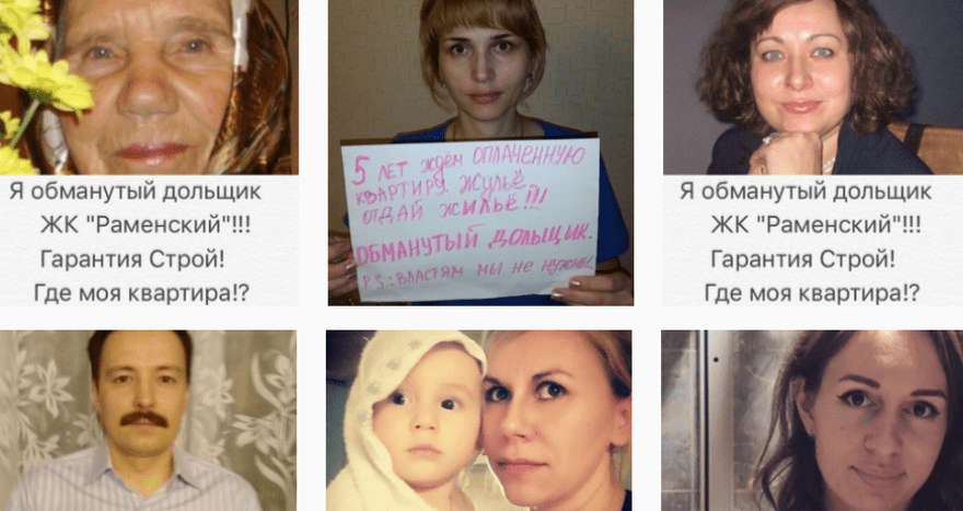 Селфи протеста. Обманутые дольщики начали борьбу в Instagram