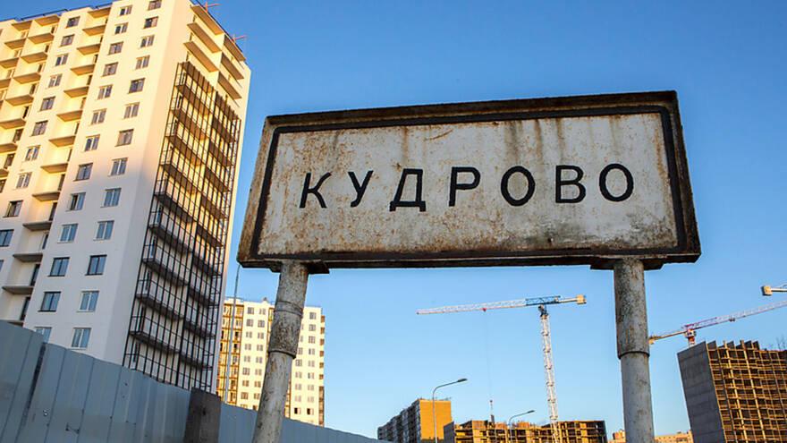 Жилье в Кудрово может подорожать на 15%